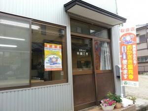 岡崎市の振興券が使える、金属加工屋です。お気軽にご相談ください